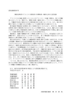 京都府議会-建設業従事者のアスベスト被害者の早期救済解決を求める意見書20151218-2.jpg