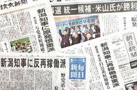 1091-6新潟web.JPG