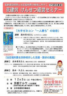 sけんせつ経営セミナーCPD(16.12.03).jpg