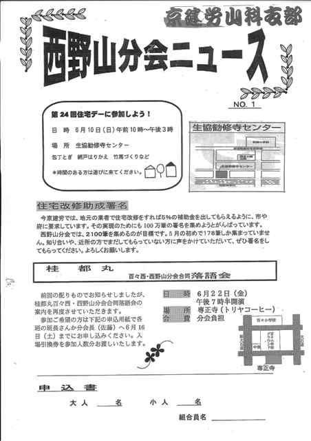 http://www.kyokenro.or.jp/news/s1100-2-2.jpg