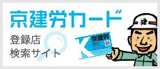 京建労カード